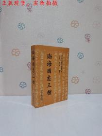 渤海国志三种