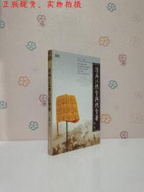 清两江总督与总督署:[中英文本]