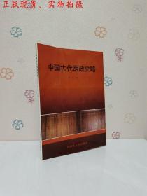 中国古代医政史略