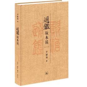 通鉴版本谈 辛德勇 三联书店