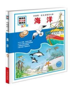 中国第一套儿童情景百科:海洋(儿童版)