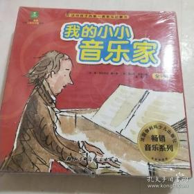 我的小小音乐家(全九册)全9册 套装 含光盘