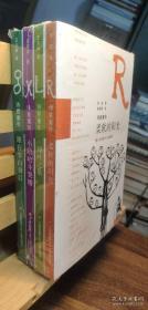 诗意童年—跟在李白身后/小哈哈斗哭精/绿叶之歌/柔软的阳光(共四册)全4册合售