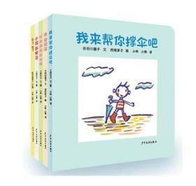 幼幼成长图画书纸板书 第二辑全5册共五册