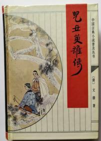 中国古典小说普及丛书《儿女英雄传》