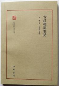 《古红梅阁笔记》(民国史料笔记丛刊)整理者马维熙先生签名本