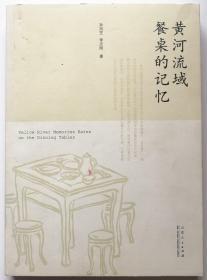 《黄河流域餐桌的记忆》作者之一李志刚签赠本