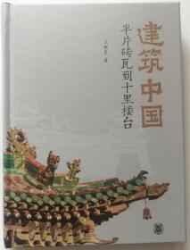 《建筑中国:半片砖瓦到十里楼台》作者签名钤印本