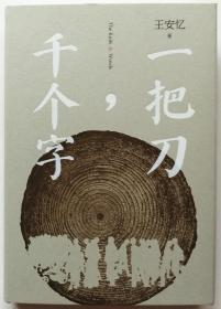 《一把刀,千个字》王安忆签名毛边本