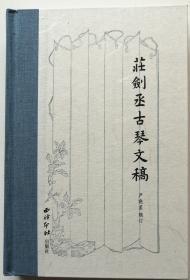 《庄剑丞古琴文稿》辑订者严晓星签名钤印毛边本