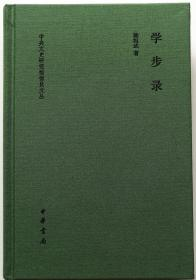 中央文史研究馆馆员文丛《学步录》作者陈祖武先生签名钤印本