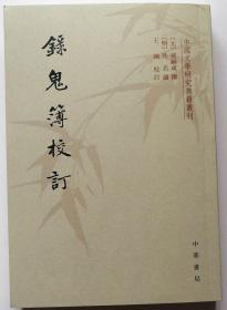《录鬼簿校订》(中国文学研究典籍丛刊·平装繁体竖排)赠校订者王钢先生签名笺纸一枚