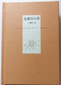 《金庸识小录》严晓星签名本