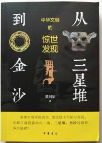 《从三星堆到金沙——中华文明的惊世发现》作者签名钤印本