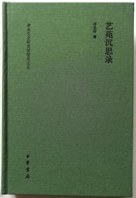 中央文史研究馆馆员文丛《艺苑沉思录》作者签名本