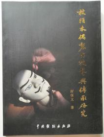 《杖头木偶制作技艺与传承研究》