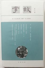 《掌故》(第八集·精装)徐俊 严晓星签名钤印毛边本