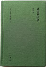 中央文史研究馆馆员文丛《砚田别识录》作者签名钤印本