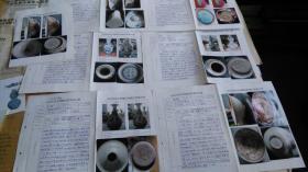 玉壶春瓶等等藏品档案7本,带照片38张,有藏家对藏品的描述说明等。