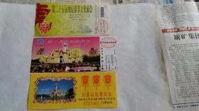 北京庙会门票3张。