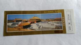 故宫博物院参观券门票。