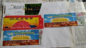 北京书市门票4张。