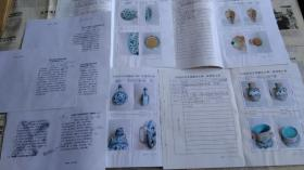 藏品档案本,带照片16张,有藏家对藏品的描述说明等。