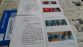 藏品档案2本,贴照片8张,有藏家对藏品的描述说明等。