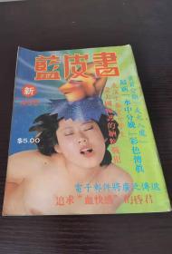 蓝皮书 新400期