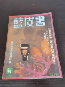 蓝皮书 新377期