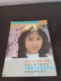 蓝皮书 新537期