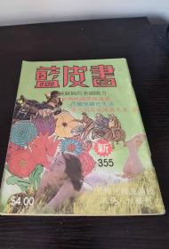 蓝皮书 新355期