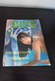 蓝皮书 新438期