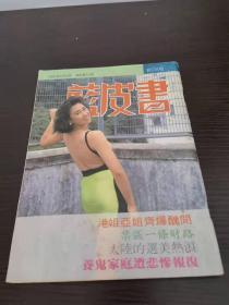 蓝皮书 新538期