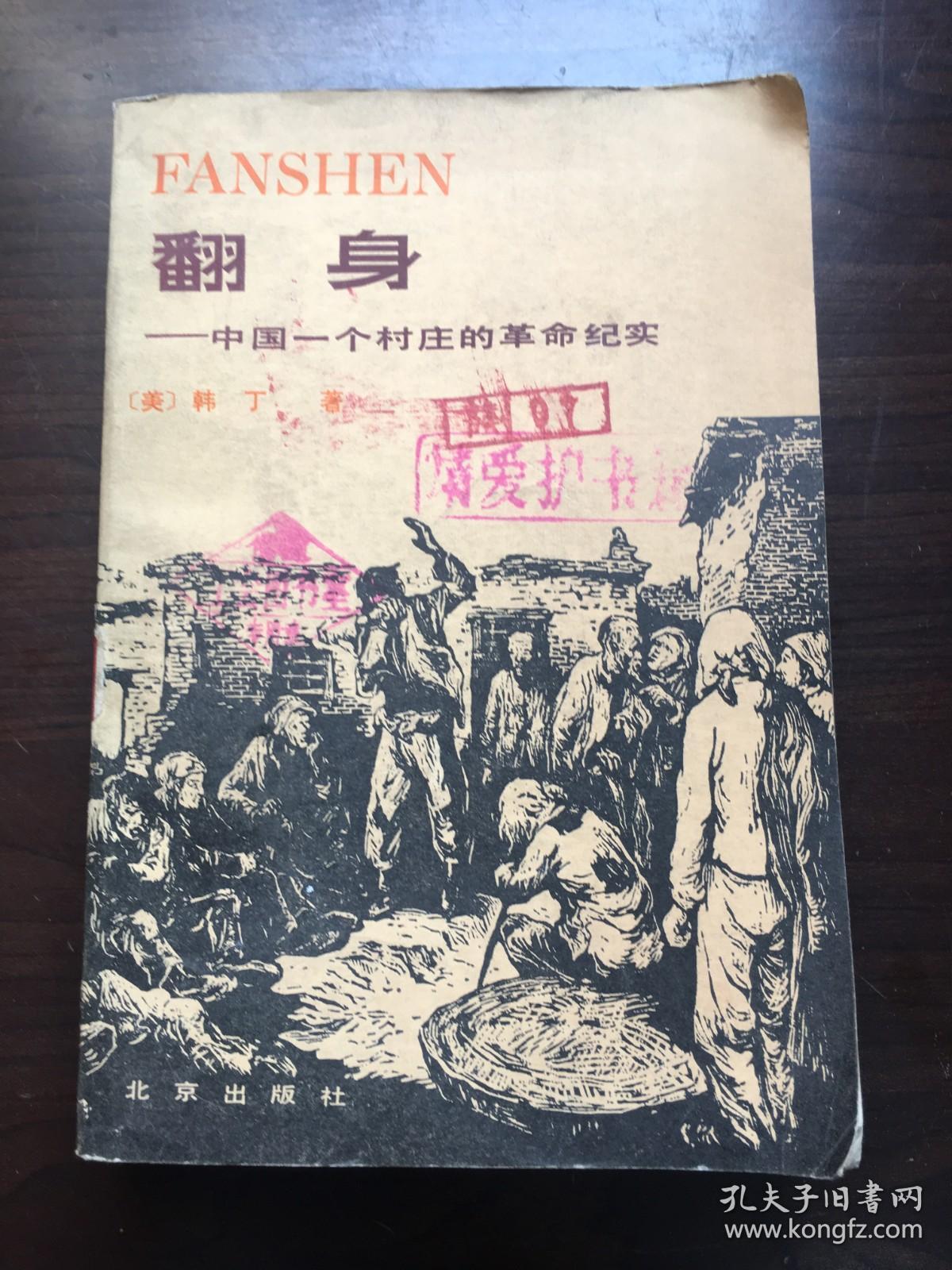 著名美国友好人士韩丁著:《翻身》,这是一册周总理亲自部署翻译,反应中国一个村庄的革命纪实。大32K本,馆藏品好,厚718页,较珍贵。