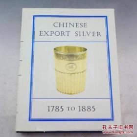 【包邮】 Chinese Export Silver 1785-1885