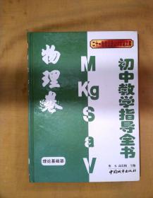 初中教学指导全书(数学卷 理论基础部 上)