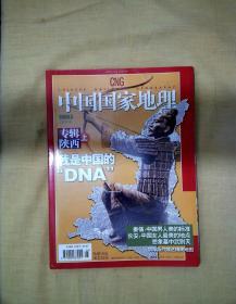 中国国家地理:陕西专辑(上下)
