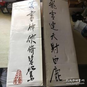 金庸作品集(朗声旧版)(全集共36册