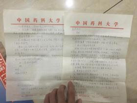 中国著名生药学家,中国科学院生物学部 院士徐国均 信札两页 保真