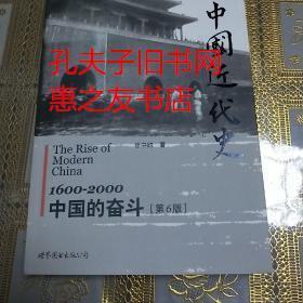 中国近代史:1600-2000,中国的奋斗(绝版书)
