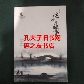 杭州往事(一版一印)