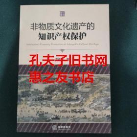 非物质文化遗产的知识产权保护
