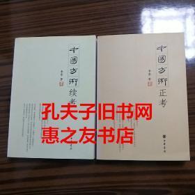 中国方术正考中国方术续考 两册