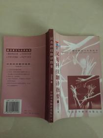 汉英科技翻译指要