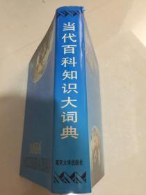 当代百科知识大辞典