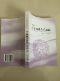 百年越剧音乐新论