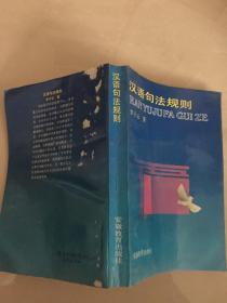 汉语句法规则
