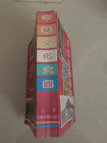 中华文化大观