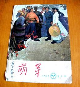 【封皮】-萌芽-1964年第9期